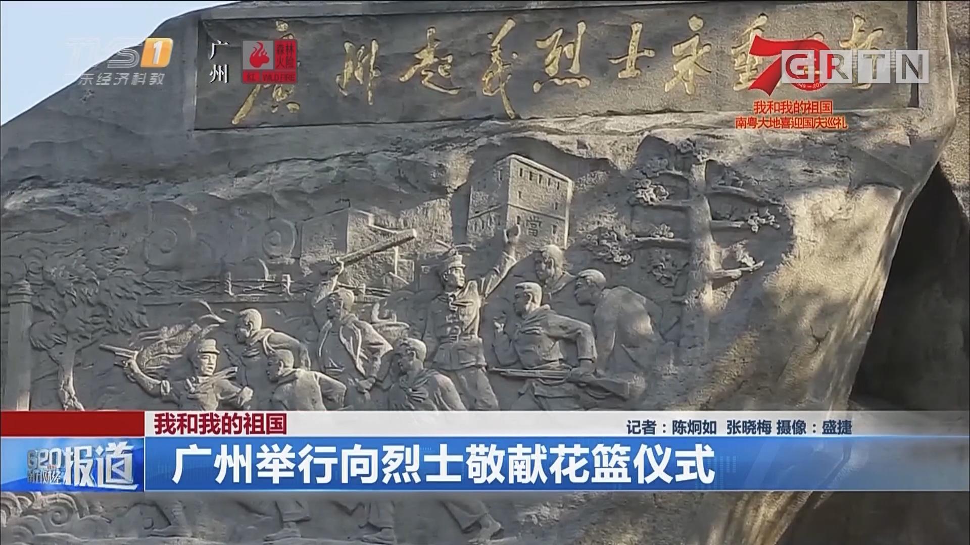 我和我的祖国:广州举行向烈士敬献花篮仪式