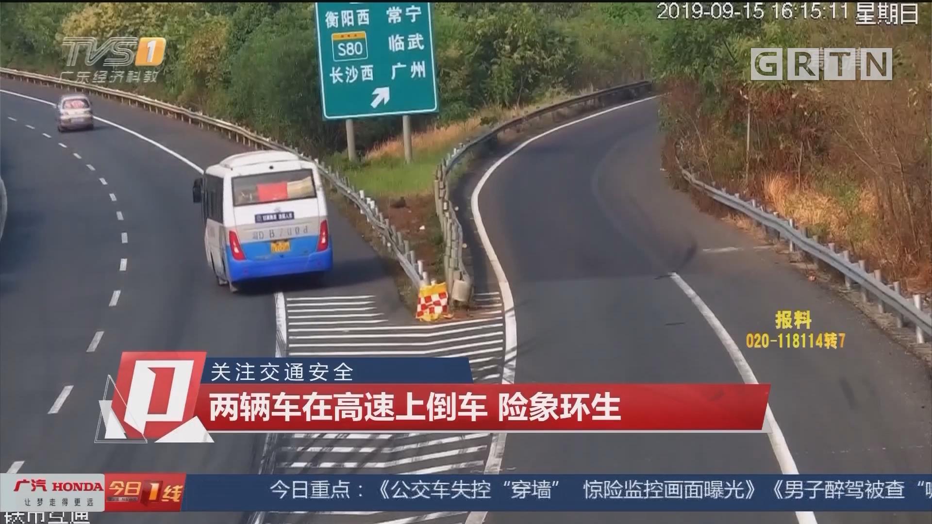 关注交通安全:两辆车在高速上倒车 险象环生
