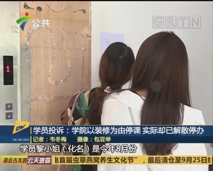 (DV现场)学员投诉:学院以装修为由停课 实际却已解散停办