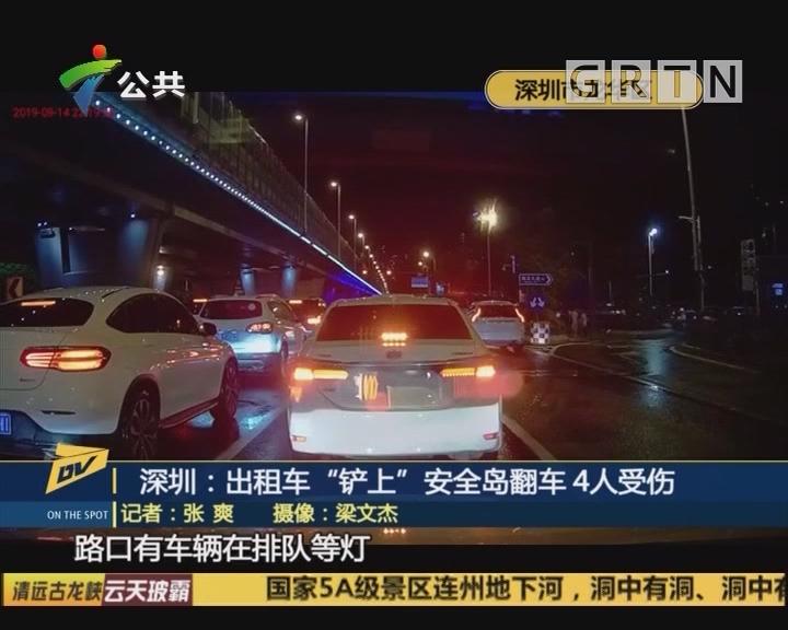 """(DV现场)深圳:出租车""""铲上""""安全岛翻车 4人受伤"""