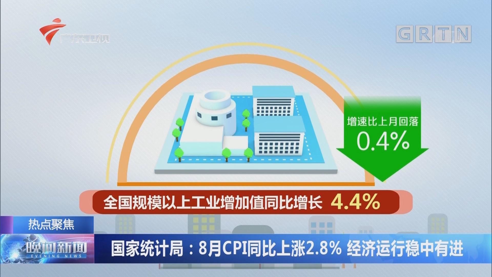 国家统计局:8月CPI同比上涨2.8% 经济运行稳中有进