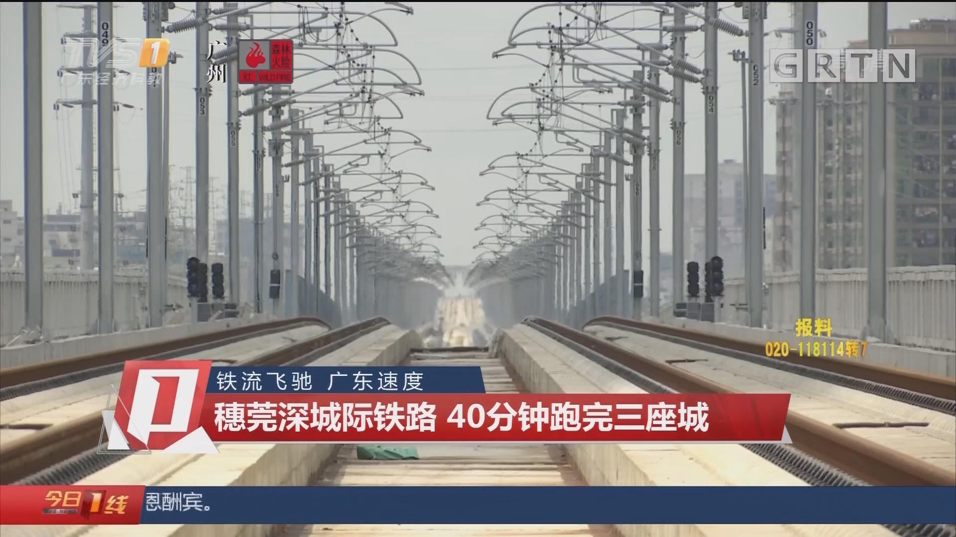 鐵流飛馳 廣東速度 穗莞深城際鐵路 40分鐘跑完三座城