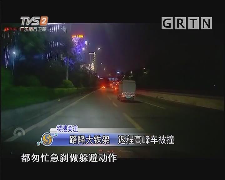 路降大铁架 返程高峰车被撞