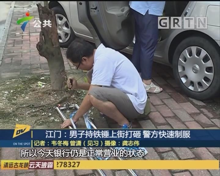 (DV现场)江门:男子持铁锤上街打砸 警方快速制服