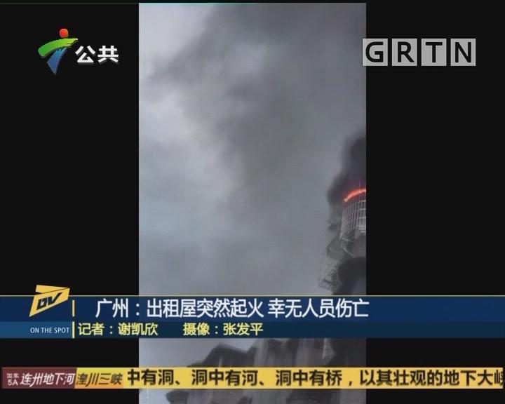 (DV现场)广州:出租屋突然起火 幸无人员伤亡