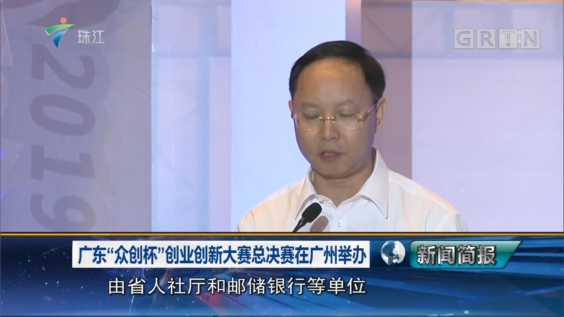 """广东""""众创杯""""创业创新大赛总决赛在广州举办"""