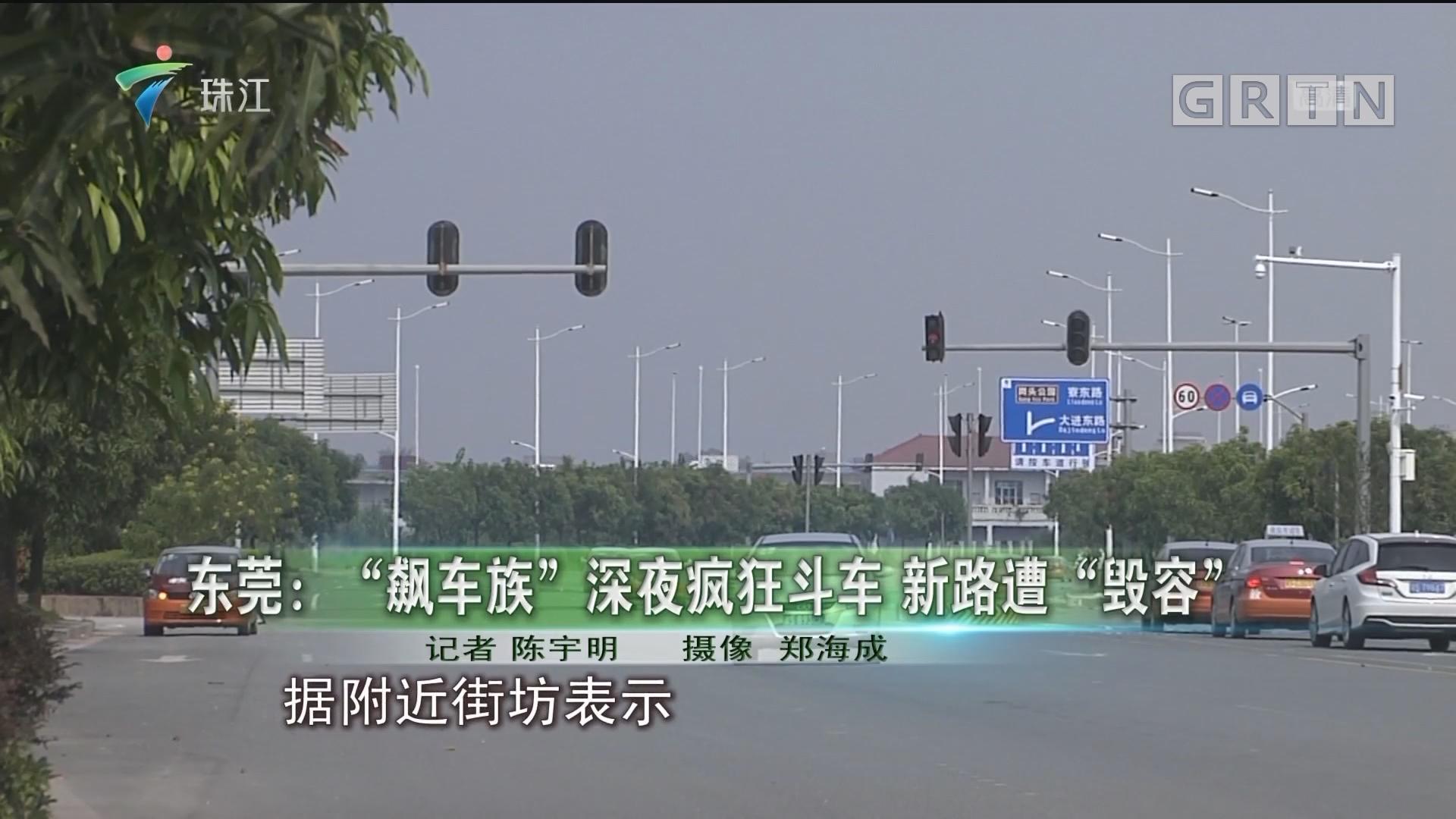 """东莞:""""飙车族""""深夜疯狂斗车 新路遭""""毁容"""""""