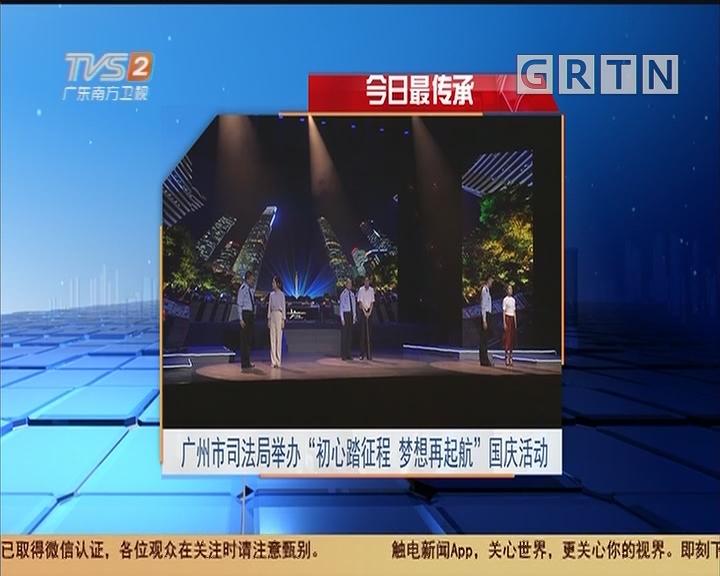 """今日最传承 广州市司法局举办""""初心踏征程 梦想再起航""""国庆活动"""