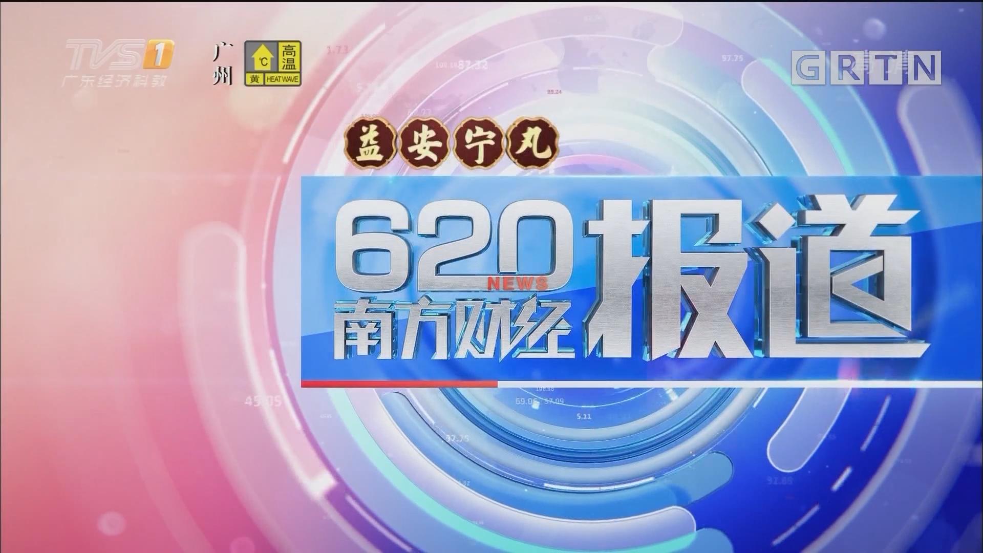 [HD][2019-09-11]南方财经报道:壮丽70年 奋斗新时代:做强广东医疗 逐梦健康中国