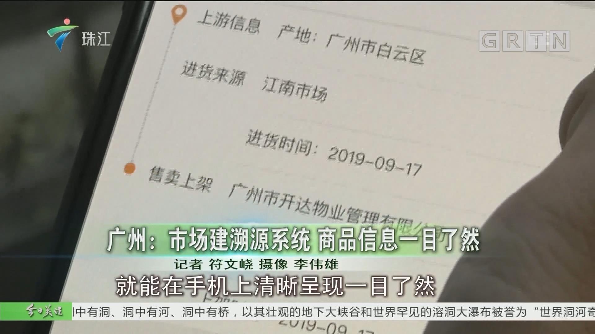 广州:市场建溯源系统 商品信息一目了然