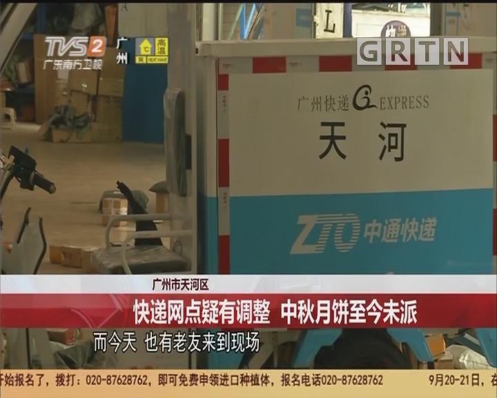 广州市天河区:快递网点疑有调整 中秋月饼至今未派