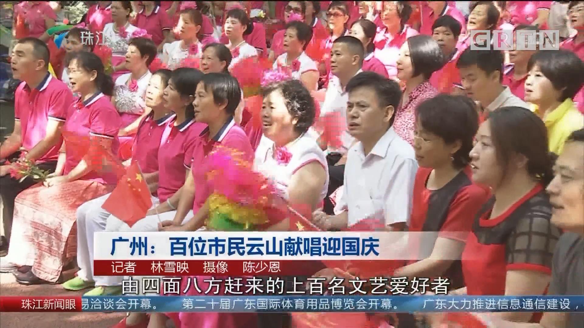 广州:百位市民云山献唱迎国庆