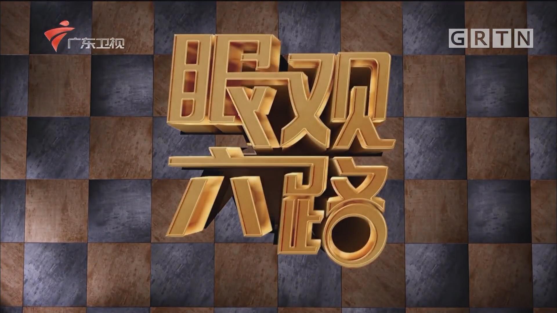 [HD][2019-09-05]眼观六路