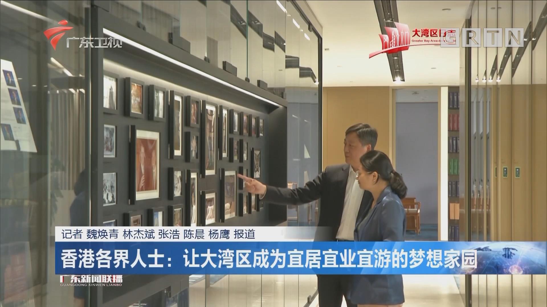 香港各界人士:让大湾区成为宜居宜业宜游的梦想家园