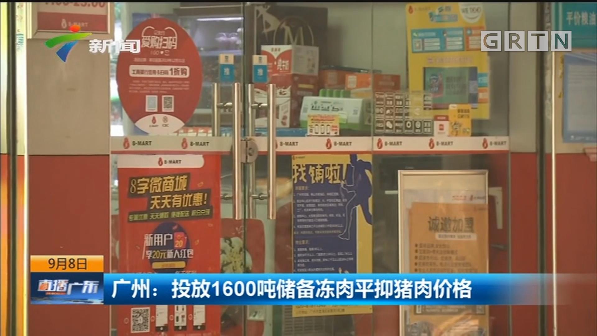 广州:投放1600吨储备冻肉平抑猪肉价格