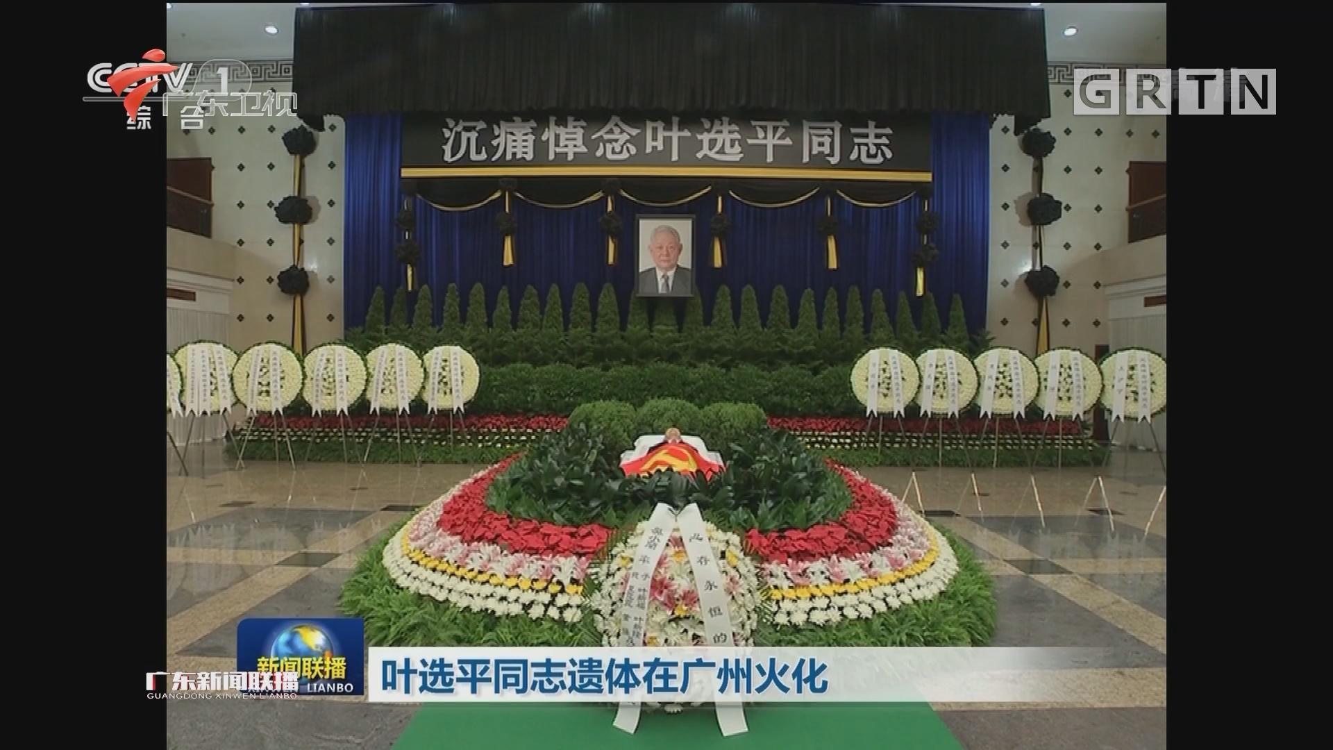 叶选平同志遗体在广州火化