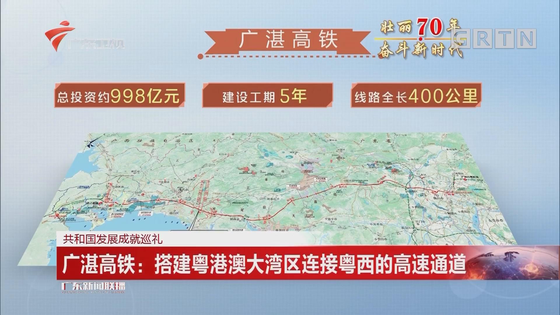 广湛高铁:搭建粤港澳大湾区连接粤西的高速通道