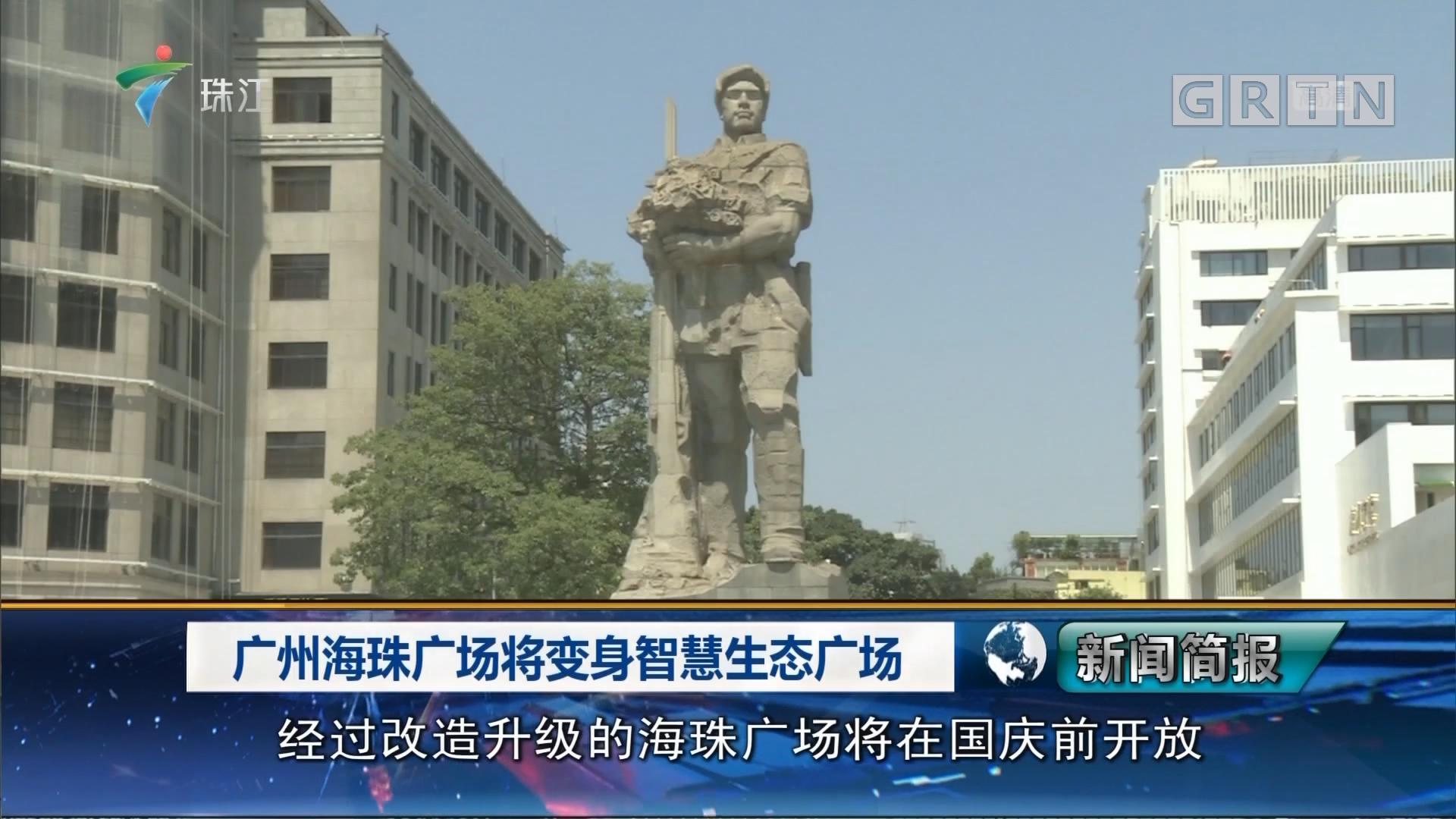 广州海珠广场将变身智慧生态广场