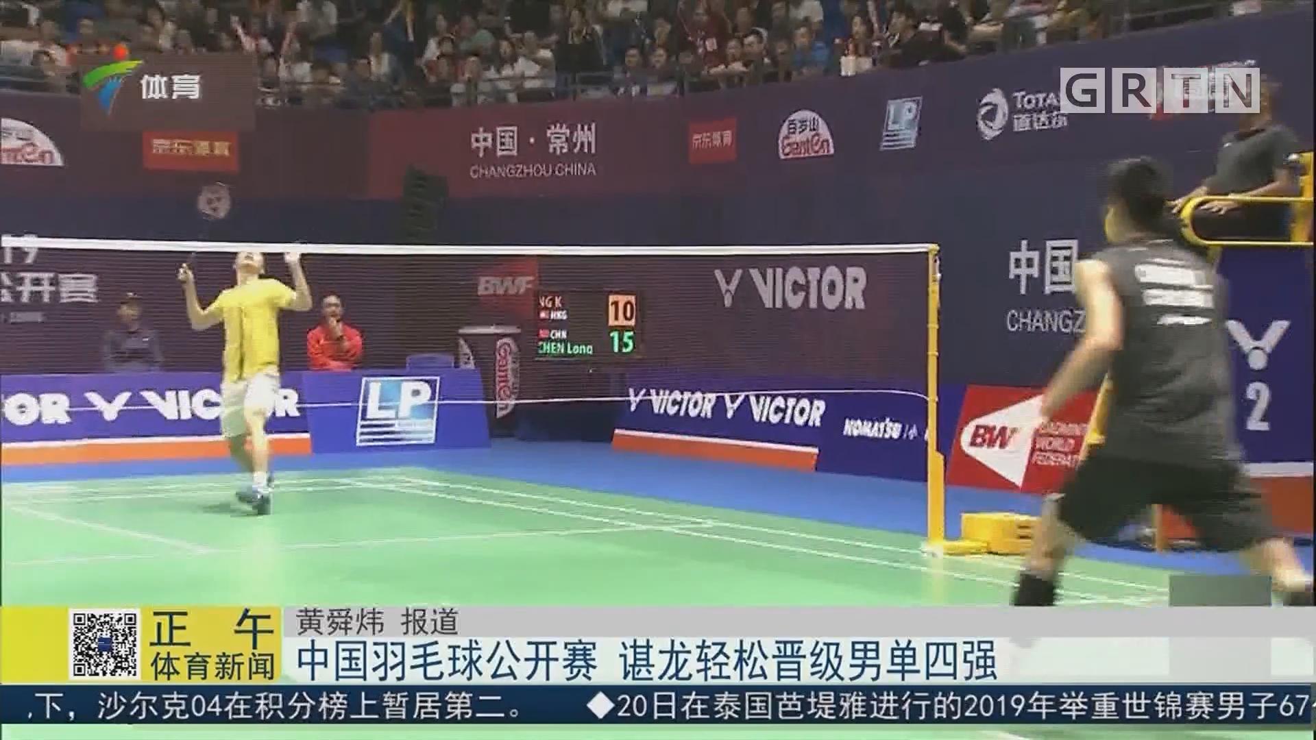中国羽毛球公开赛 谌龙轻松晋级男单四强