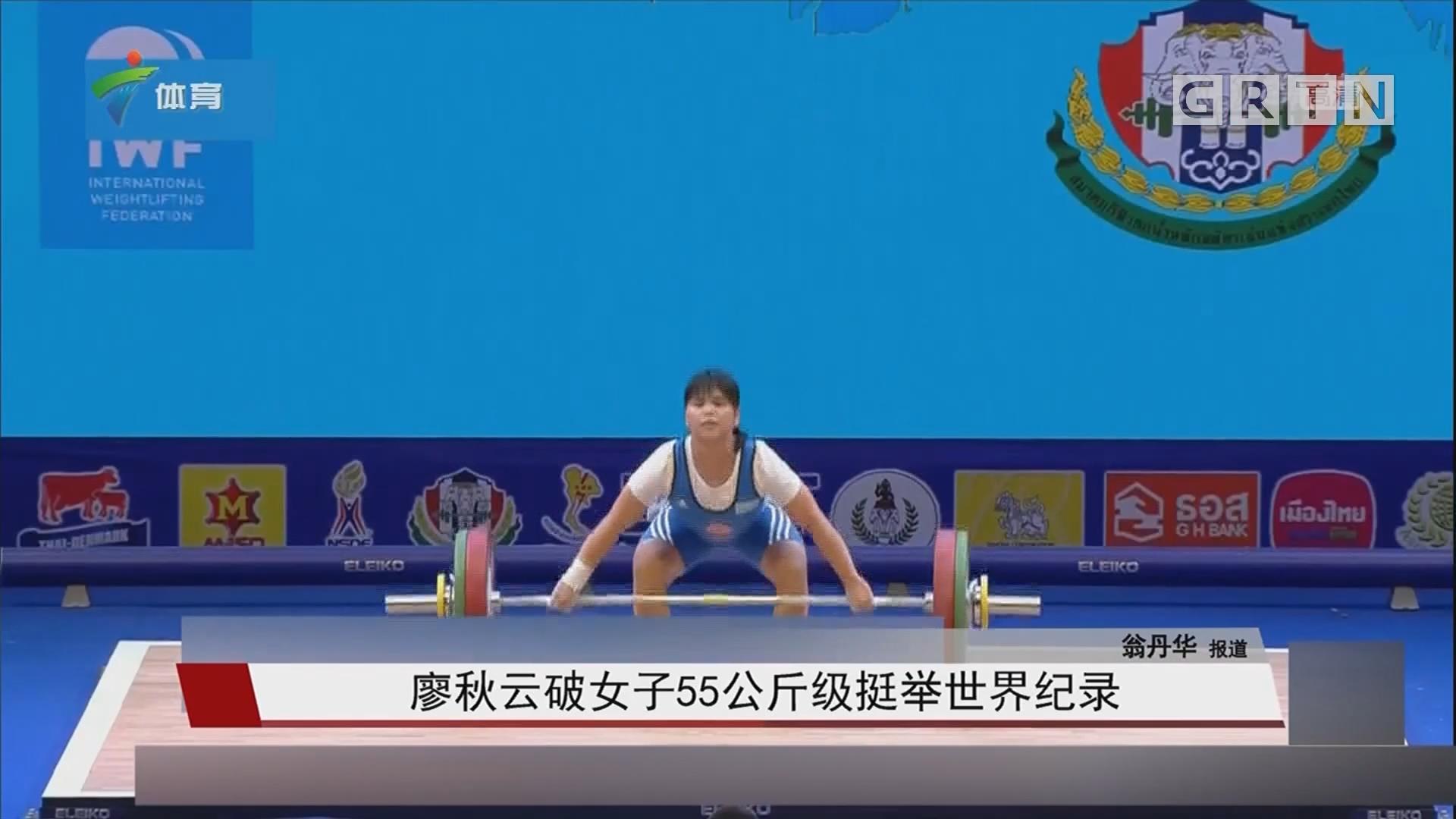 廖秋云破女子55公斤级挺举世界纪录