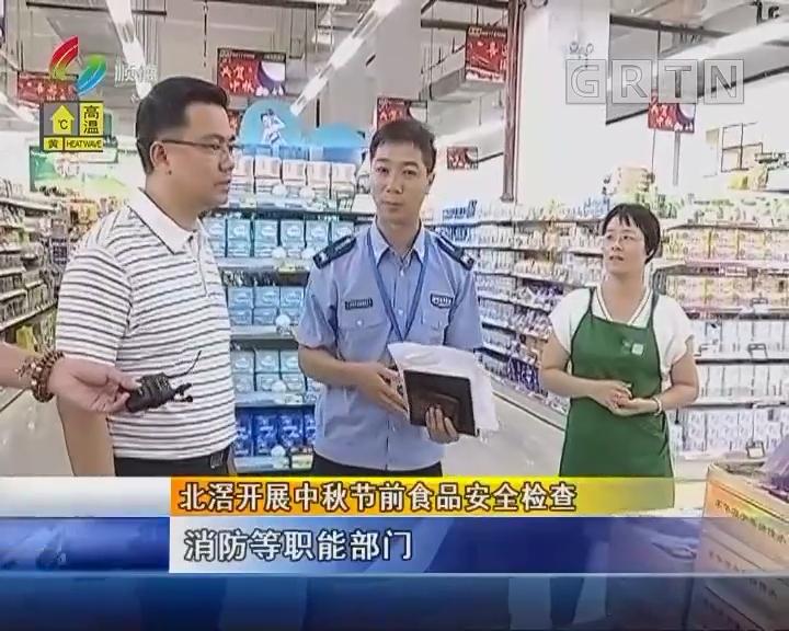 北滘开展中秋节前食品安全检查