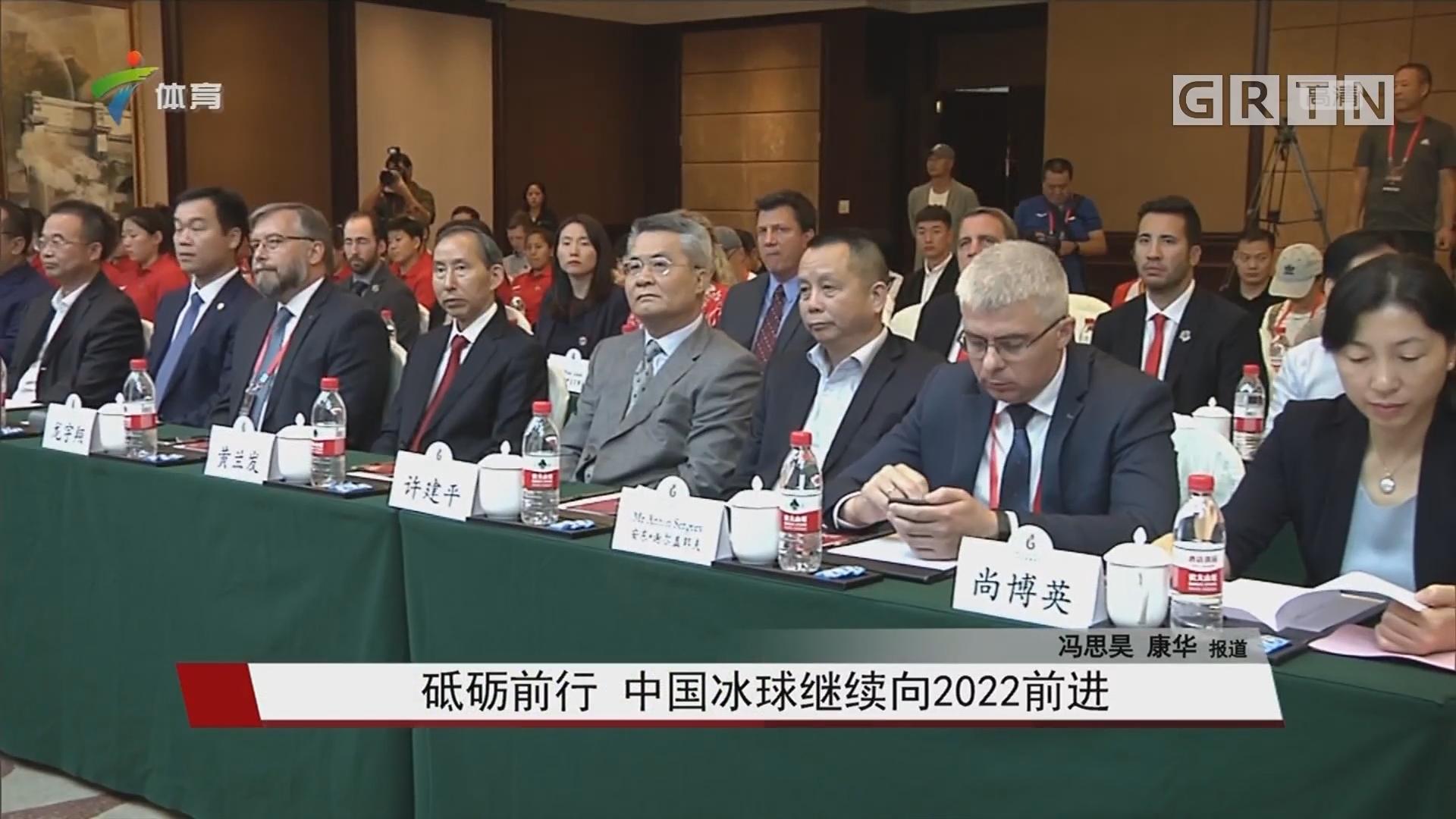 砥砺前行 中国冰球继续向2022前进