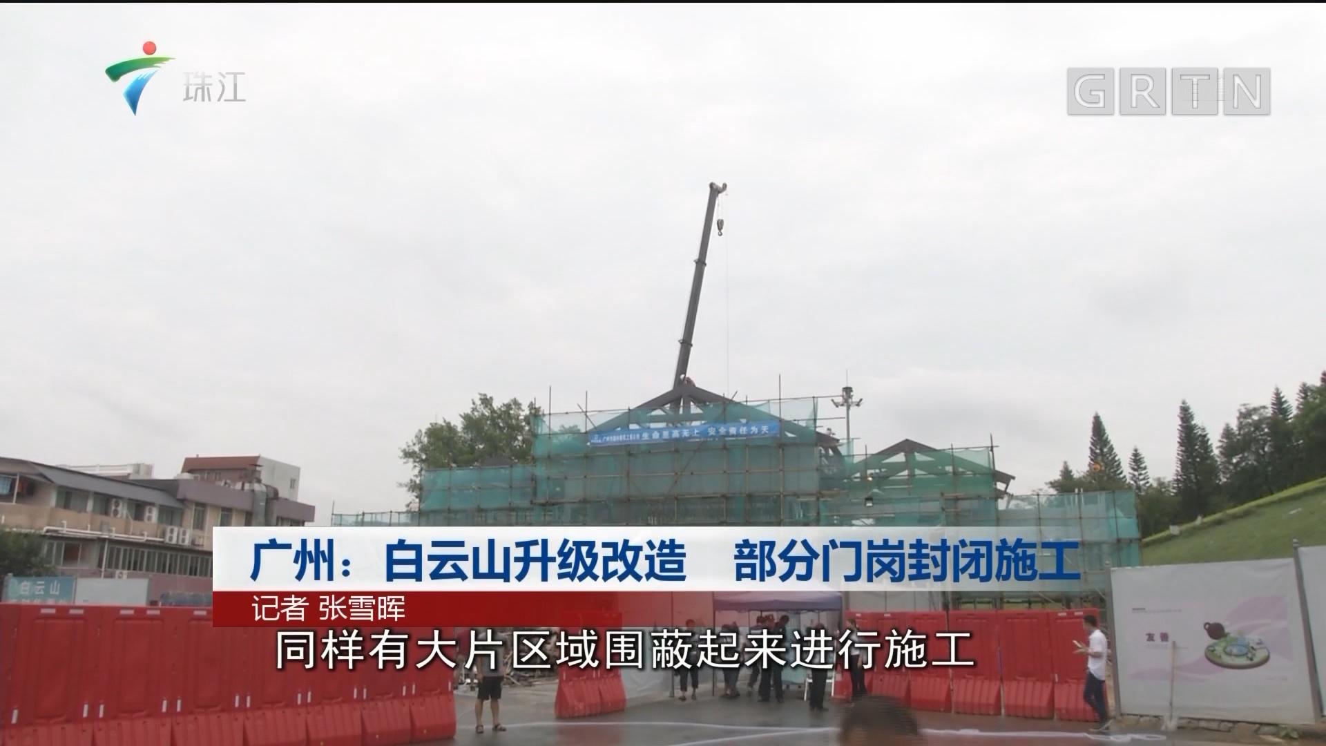 广州:白云山升级改造 部分门岗封闭施工