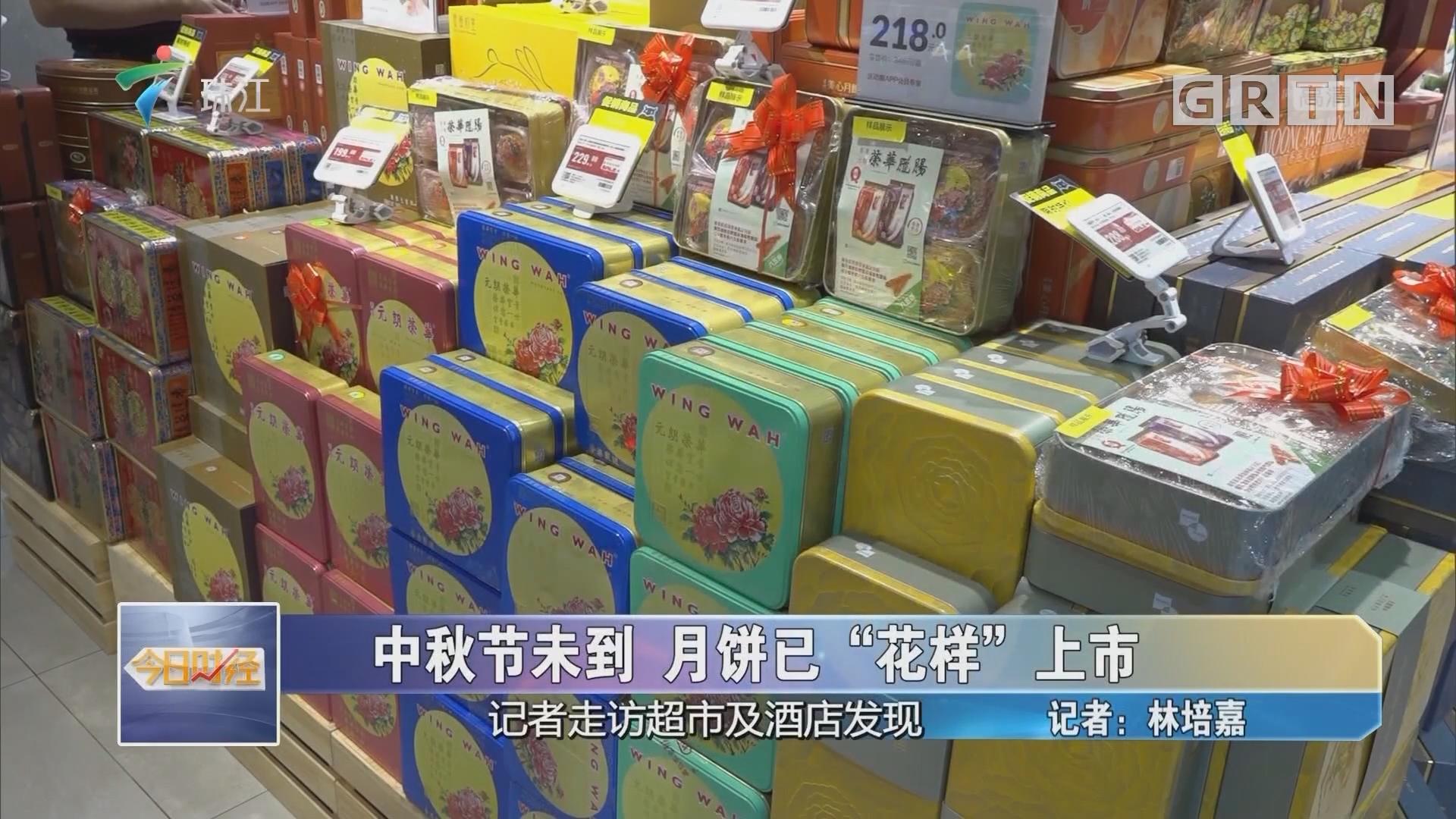"""中秋节未到 月饼已""""花样""""上市"""