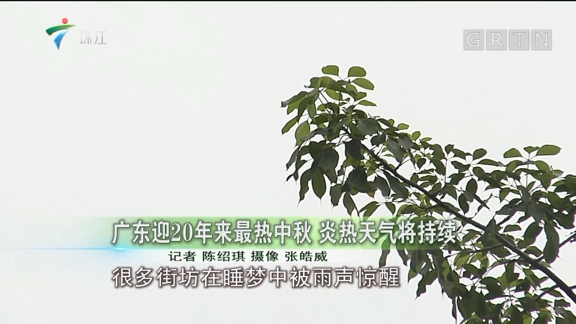 广东迎20年来最热中秋 炎热天气将持续