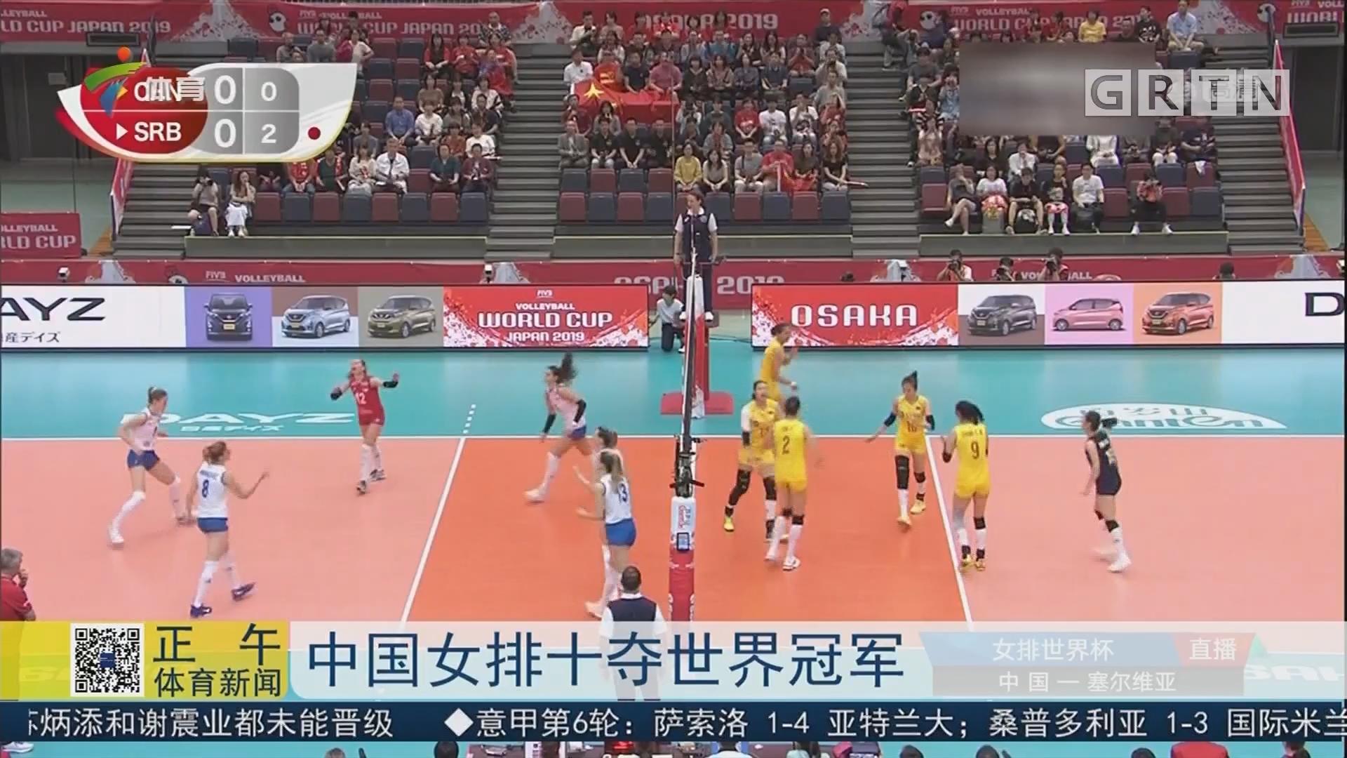 中国女排十夺世界冠军