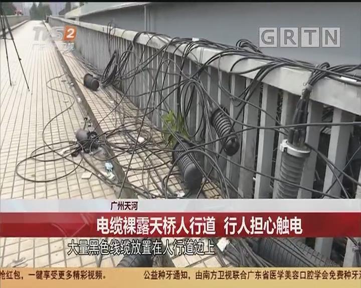 广州天河:电缆裸露天桥人行道 行人担心触电