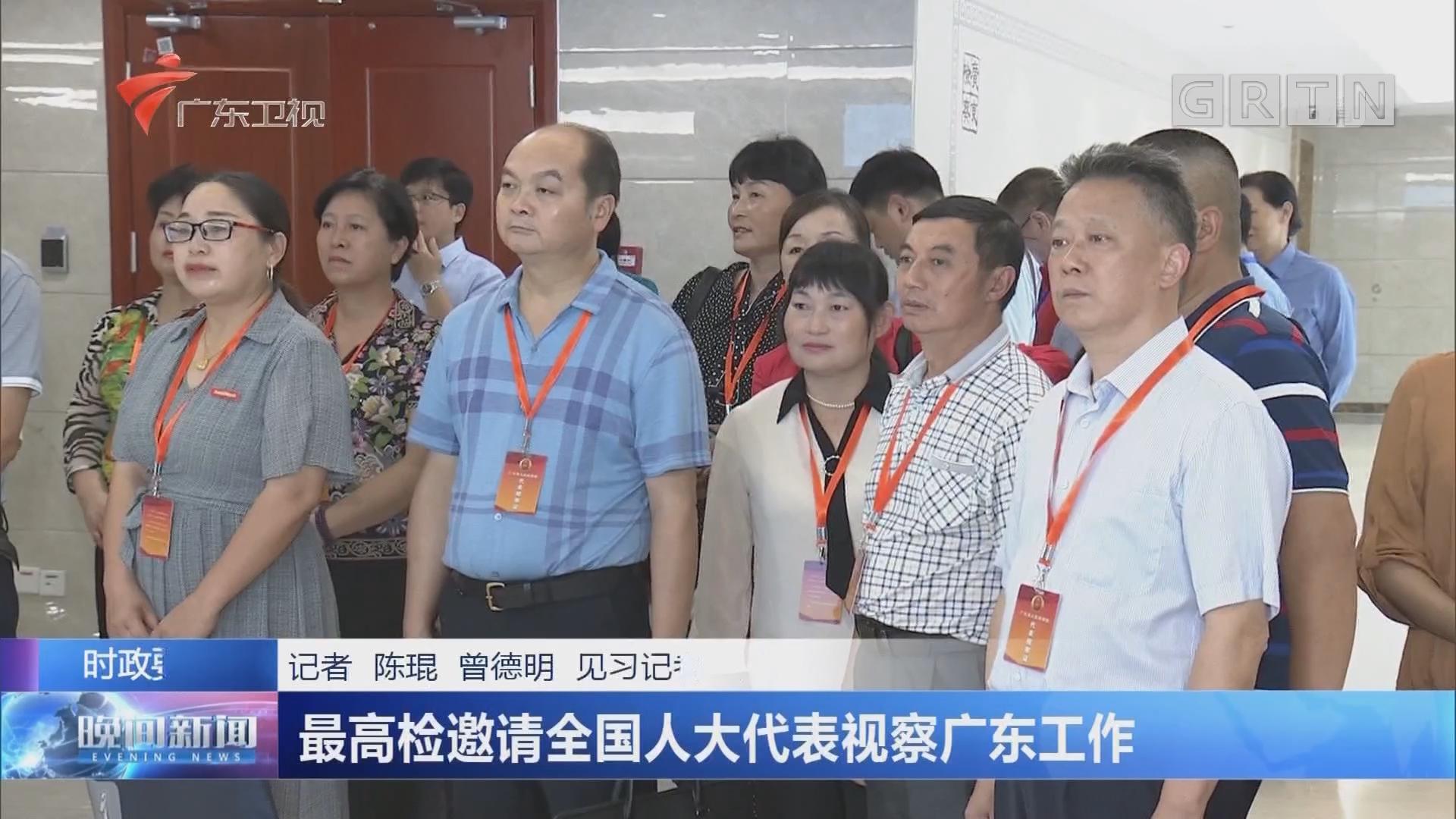 最高检邀请全国人大代表视察广东工作