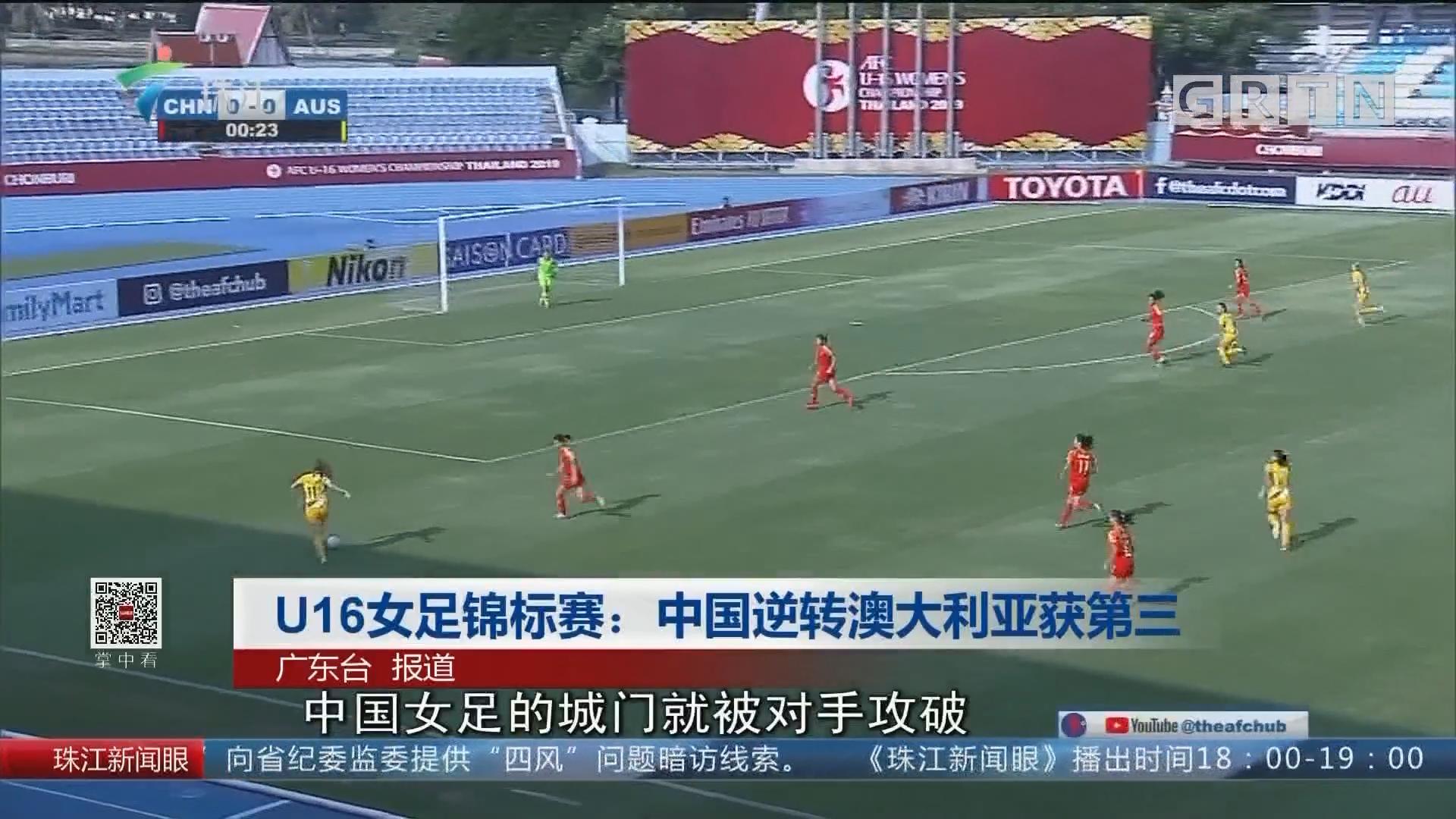 U16女足錦標賽:中國逆轉澳大利亞獲第三