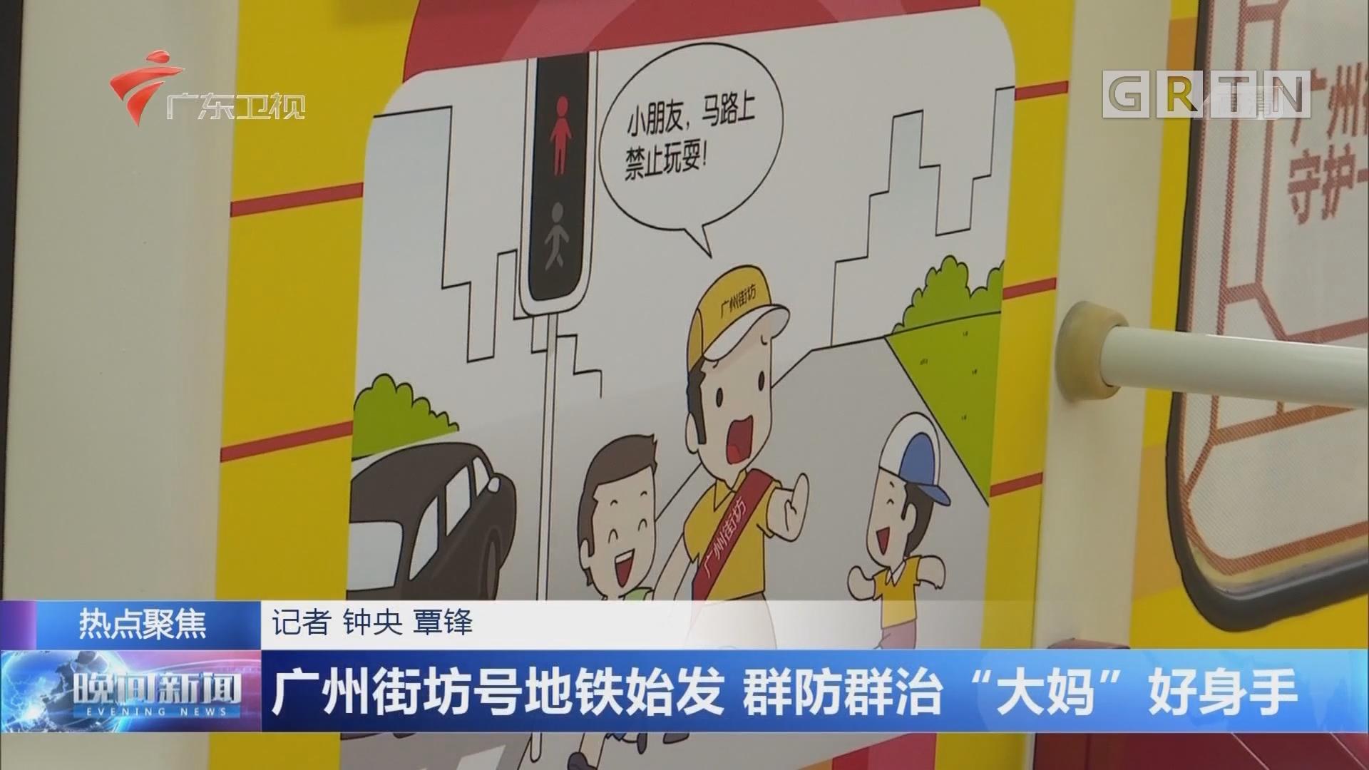 """廣州街坊號地鐵始發 群防群治""""大媽""""好身手"""