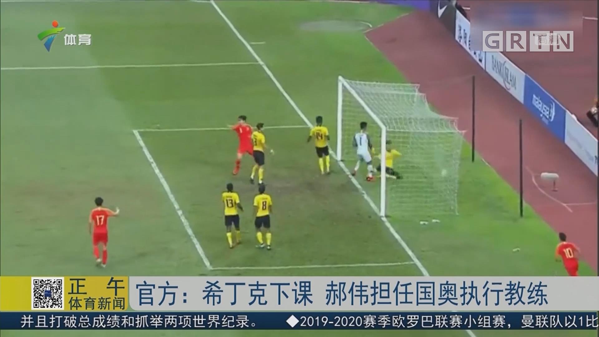 官方:希丁克下课 郝伟担任国奥执行教练