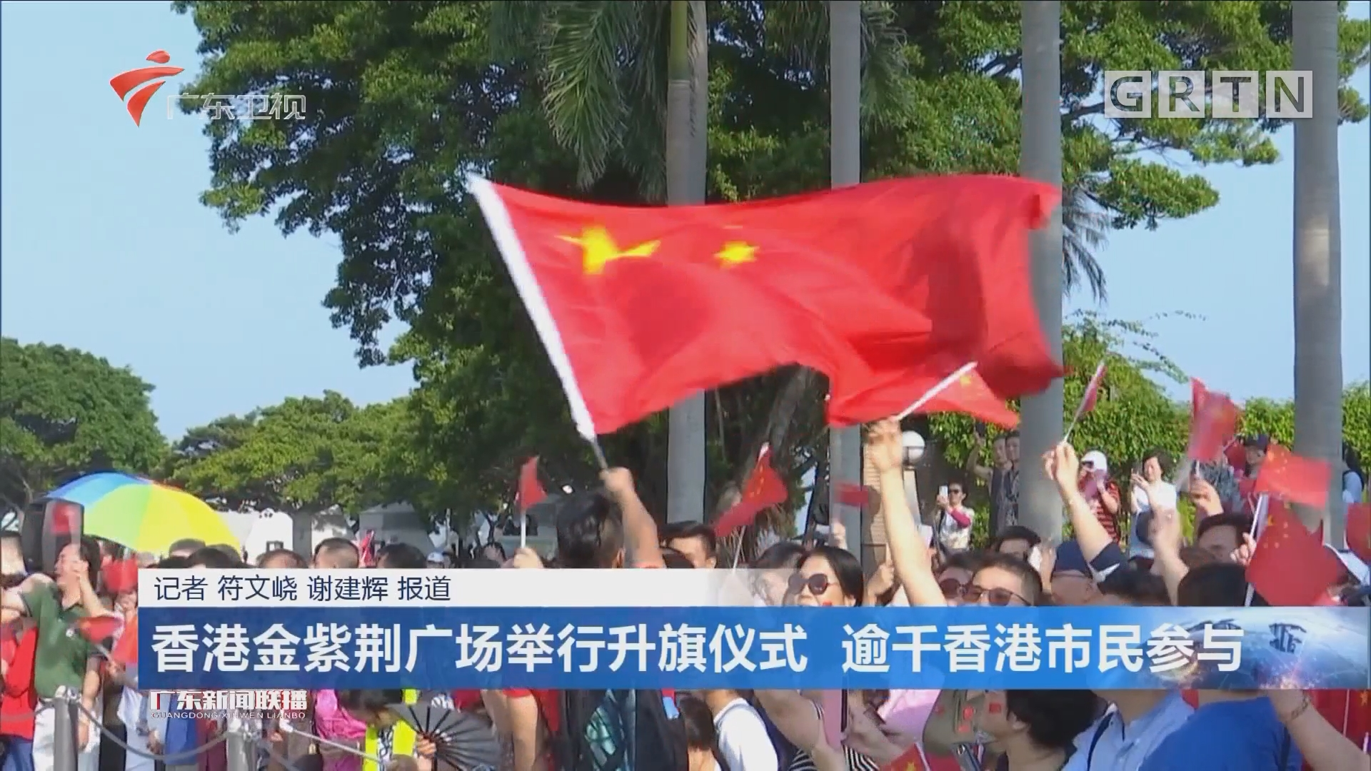 香港金紫荆广场举行升旗仪式 逾千香港市民参与
