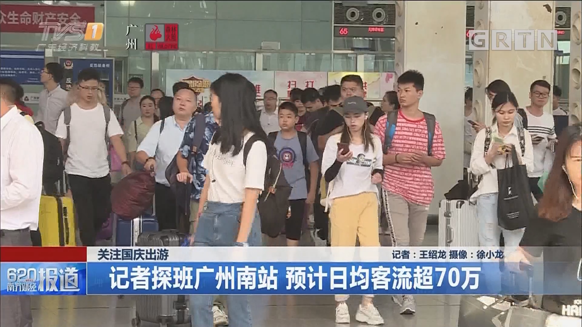 关注国庆出游:记者探班广州南站 预计日均客流超70万
