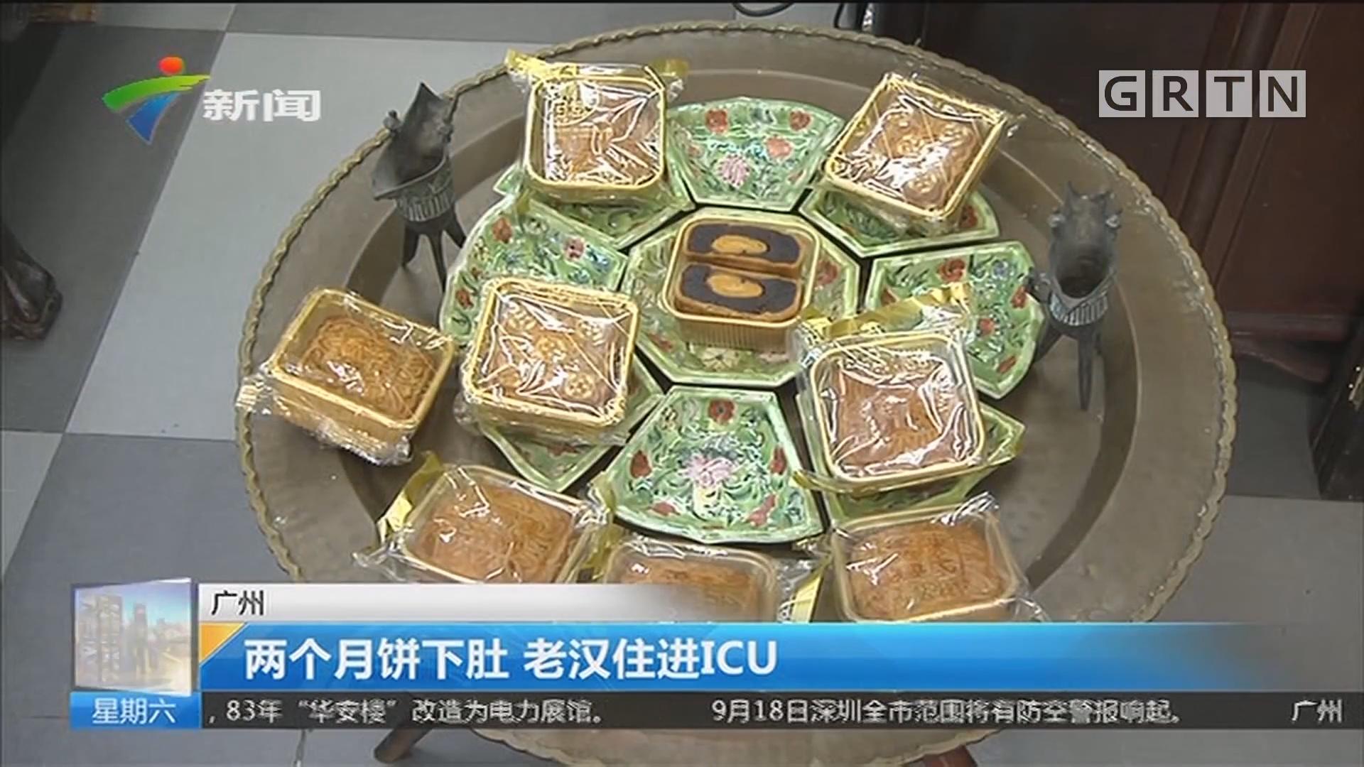 广州:两个月饼下肚 老汉住进ICU