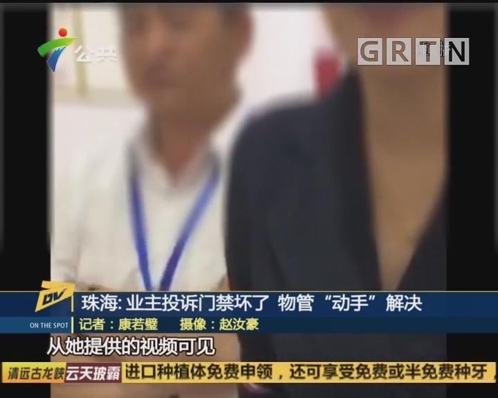 """(DV现场)珠海:业主投诉门禁坏了 物管""""动手""""解决"""
