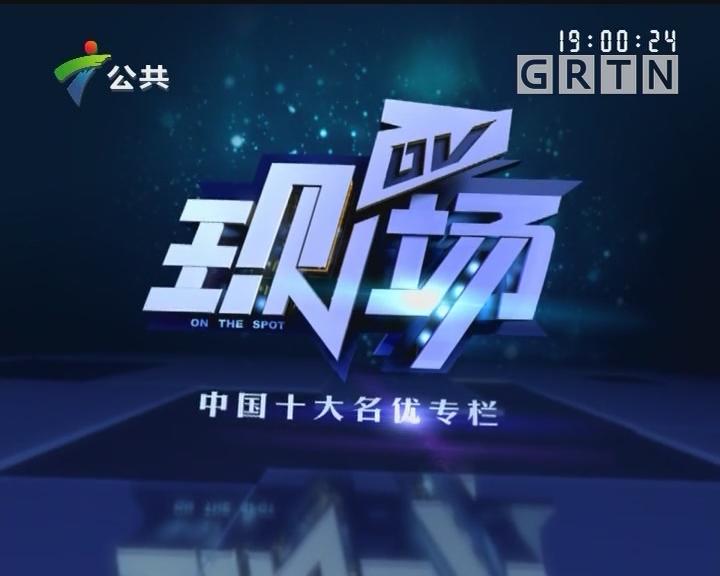 [2019-09-15]DV现场:广州:疑因工地施工 小区路面下沉墙体开裂