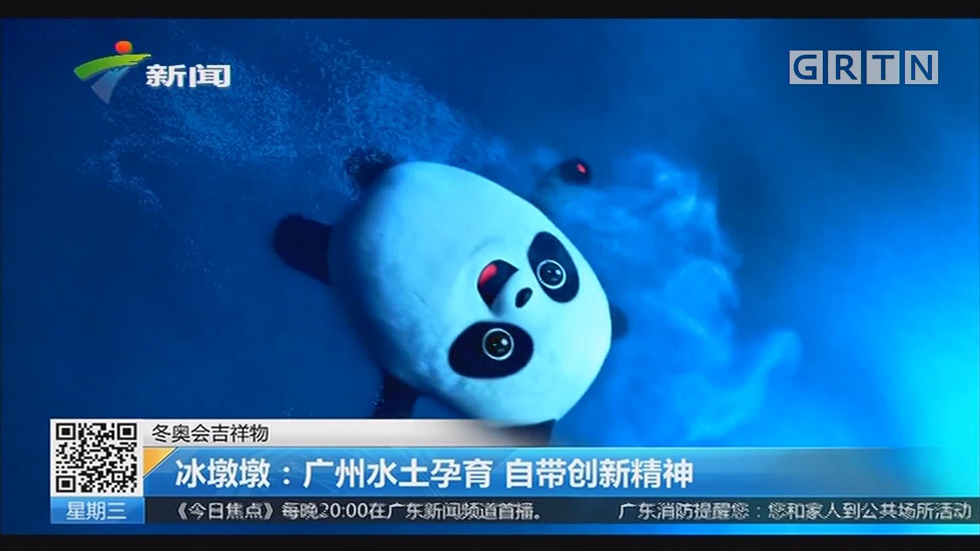 冬奥会吉祥物 冰墩墩:广州水土孕育 自带创新精神