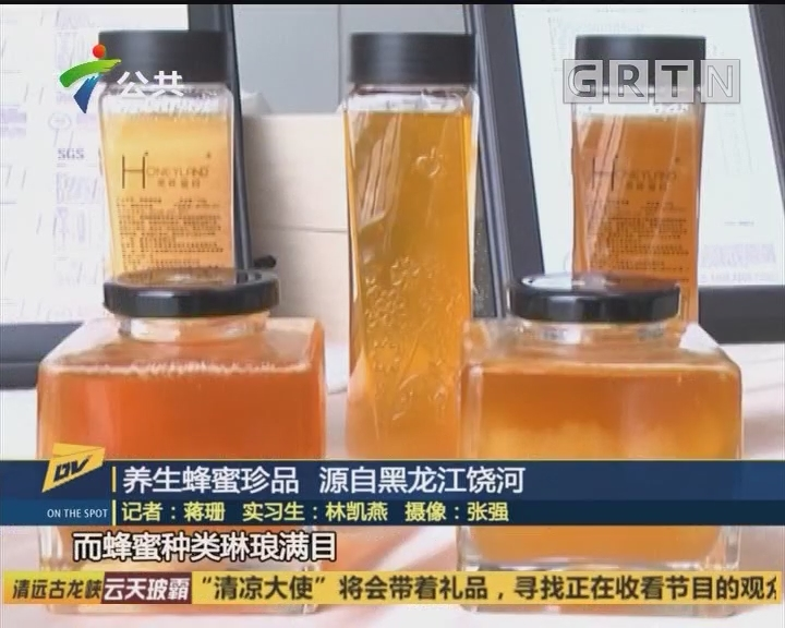 养生蜂蜜珍品 源自黑龙江饶河