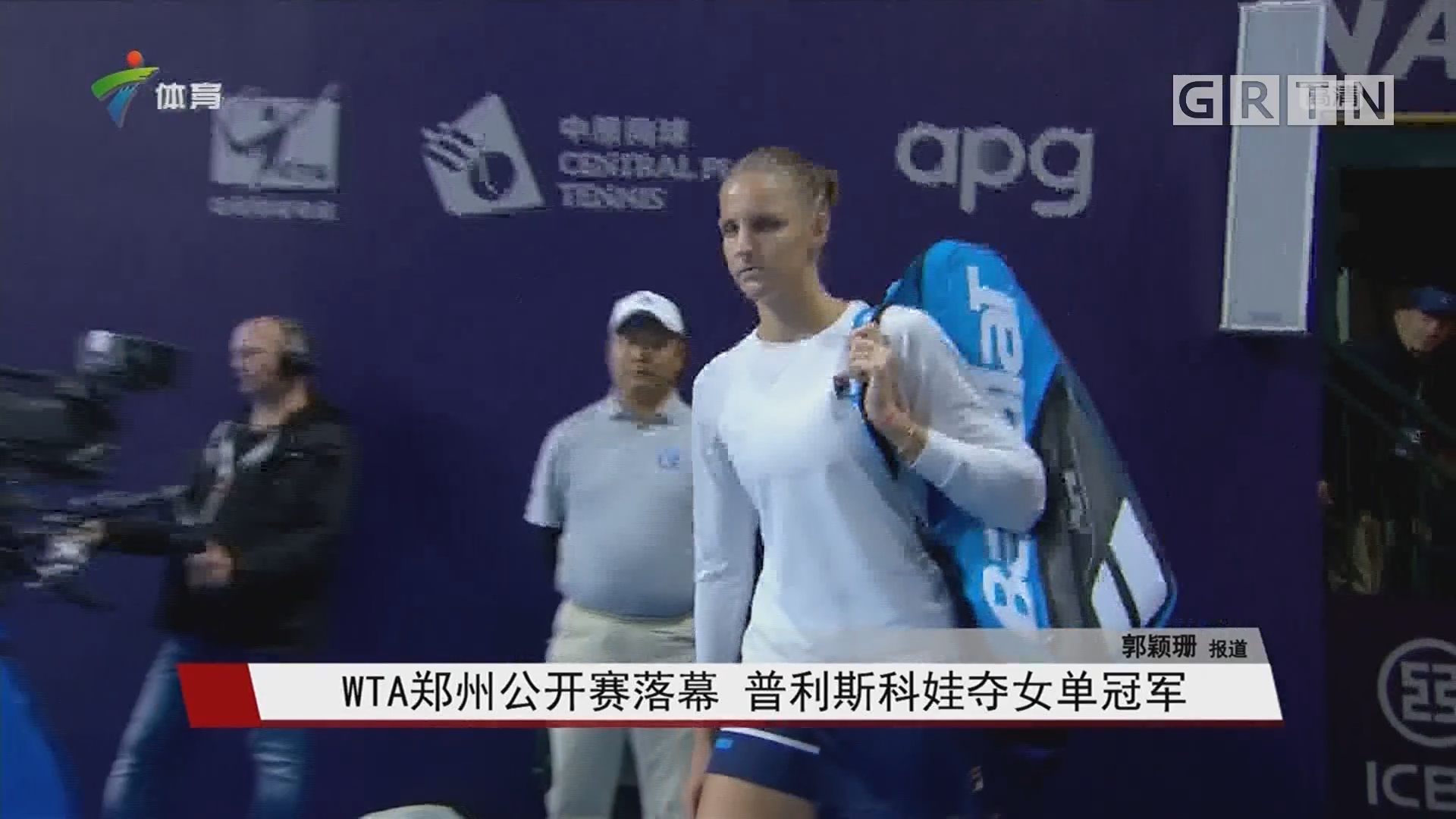 WTA郑州公开赛落幕 普利斯科娃夺女单冠军