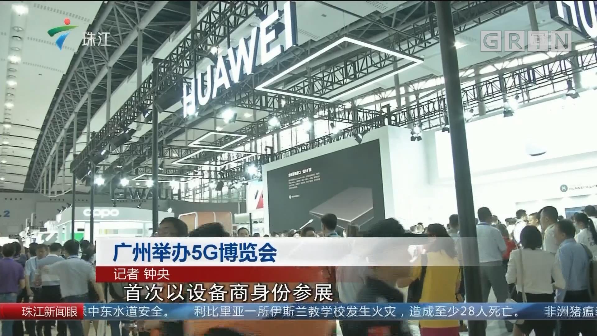 广州举办5G博览会