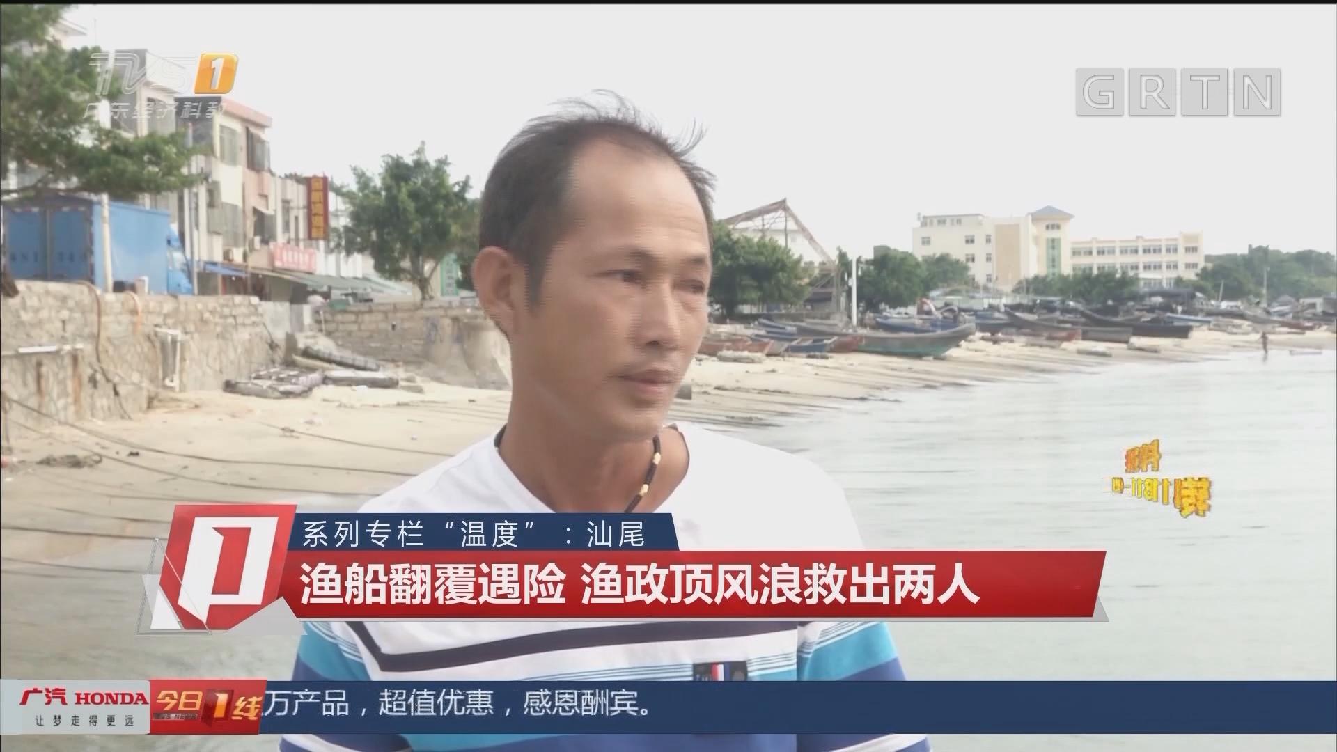 """系列专栏""""温度"""":汕尾 渔船翻覆遇险 渔政顶风浪救出两人"""