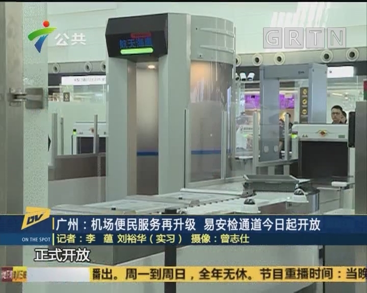 (DV现场)广州:机场便民服务再升级 易安检通道今日起开放