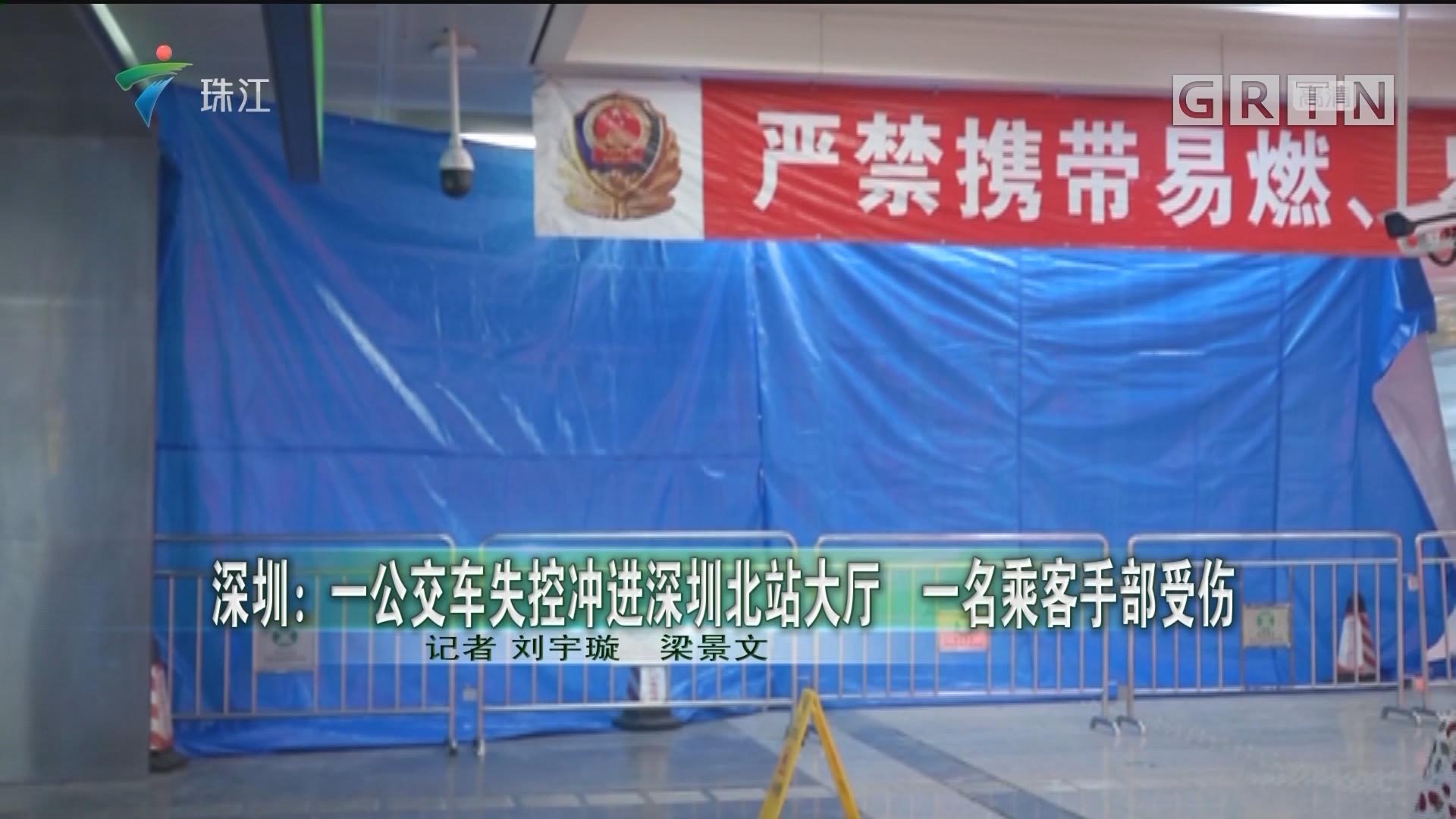 深圳:一公交车失控冲进深圳北站大厅 一名乘客手部受伤