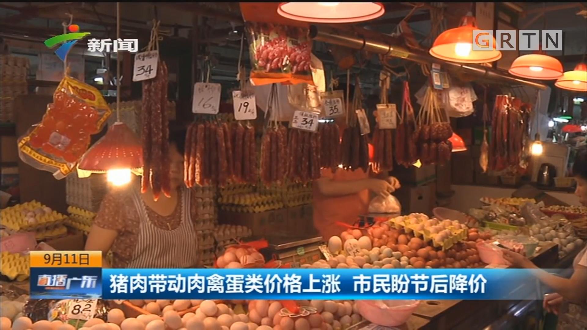 猪肉带动肉禽蛋类价格上涨 市民盼节后降价