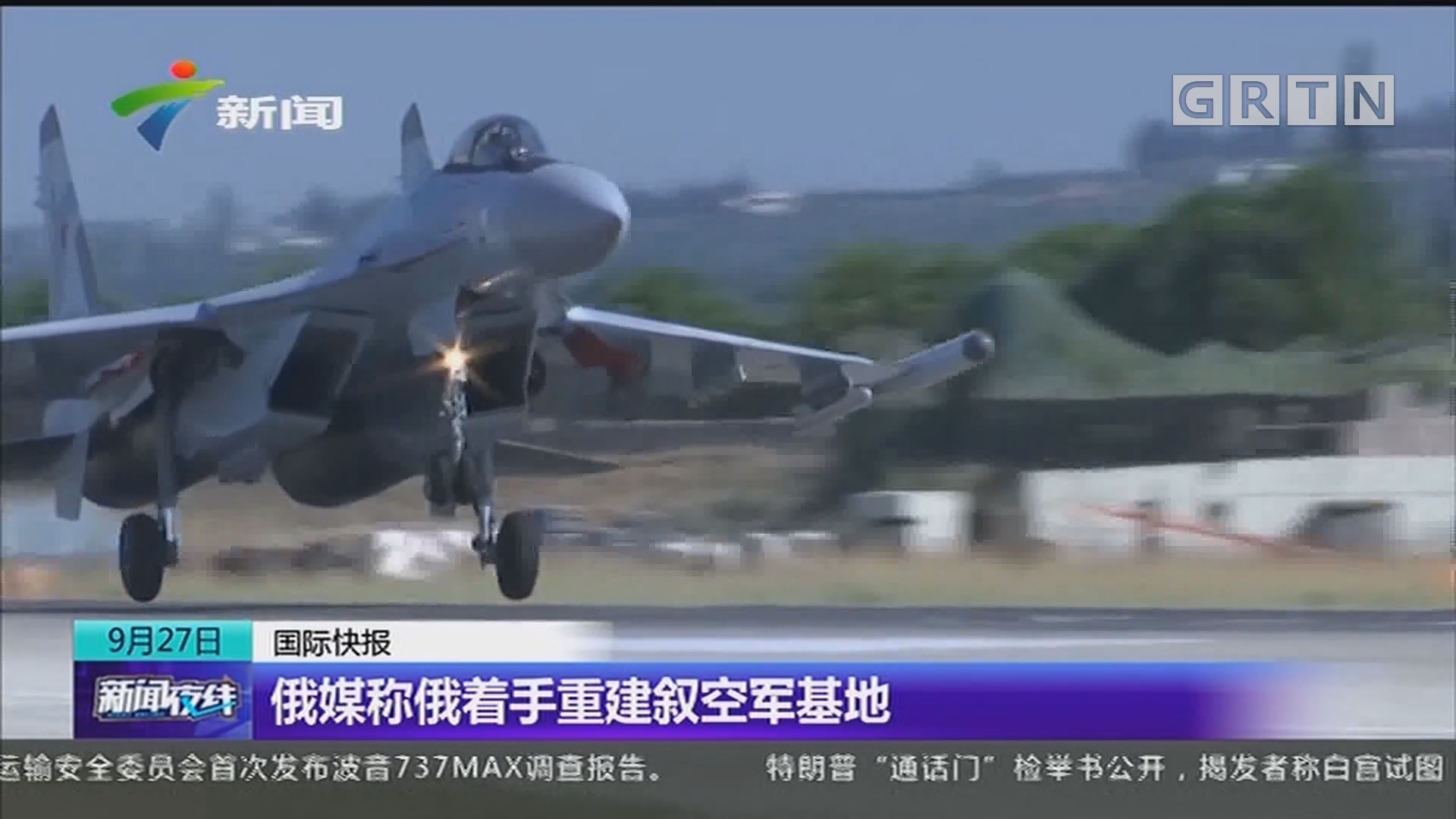 俄媒称俄着手重建叙空军基地