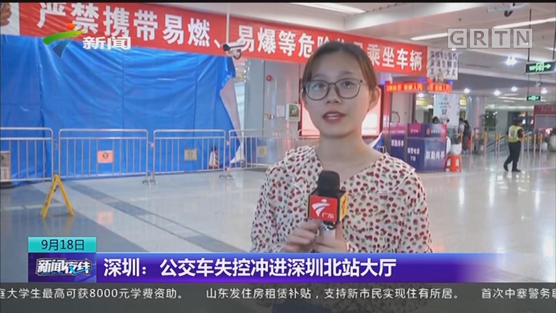 深圳:公交车失控冲进深圳北站大厅
